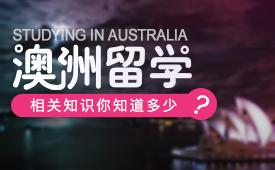 myOffer®澳洲留学专题|澳洲留学条件_流程_费用_优势_澳大利亚大学排名