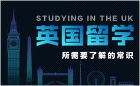 myOffer®英国留学专题|英国留学条件_流程_费用_英国大学排名