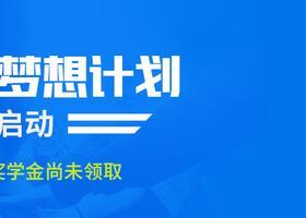 @全体留学僧:你有一份千元奖学金尚未领取!!!